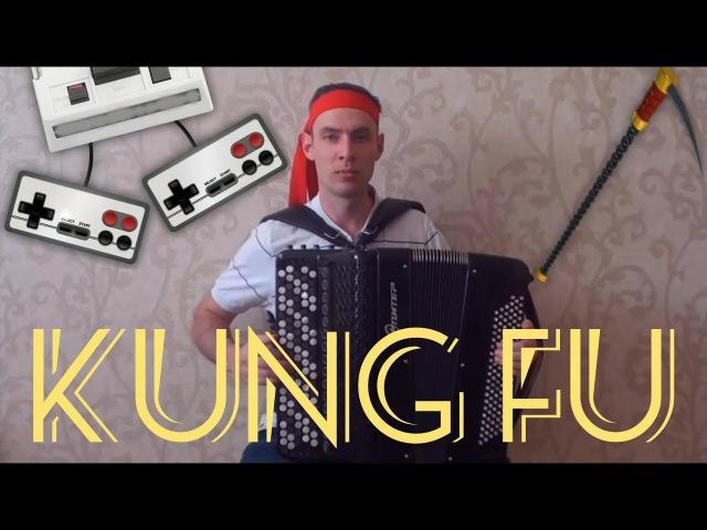 Кунг фу из игры Денди на баяне / kung fu game dandy on accordion