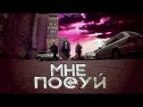 Lil Korn - Мне Похуй (ЛУЧШАЯ ПАРОДИЯ НА FACE)