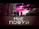 Lil Korn - Мне Поxyй (ЛУЧШАЯ ПАРОДИЯ НА FACE)
