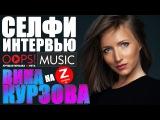 Вика Курзова Селфи-Интервью OOPS!MUSIC на Zабирай Тв