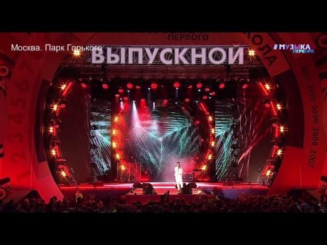 Миша Марвин feat KAN - Стерва («Московский Выпускной 2017» ) 23.06.2017 vk.com/marvin_misha