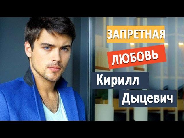 Кирилл Дыцевич сериал