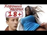 ТОП 10 очень пошлых фильмов про подростков. Молодежные фильмы про подростков и шк...