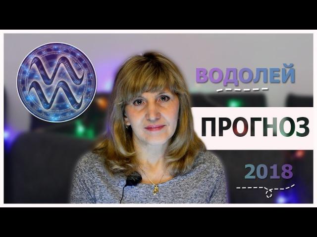 Гороскоп на 2018 год для знака Водолей от ведического астролога
