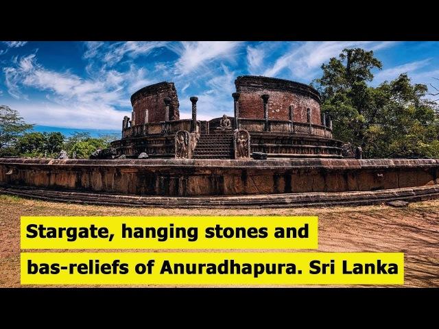 Stargate, hanging stones and bas-reliefs of Anuradhapura, Sri Lanka