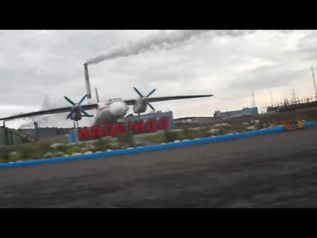 Норильск завод Надежда самолет Норильский никель Северный город Самый грязный город в мире