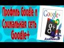 Профиль Google и Социальная сеть Google