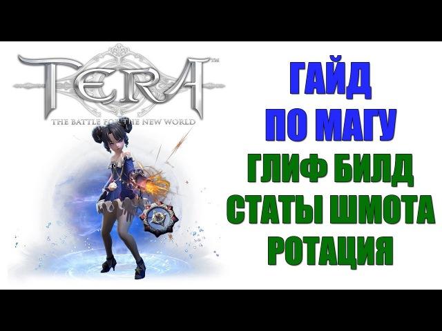 TERA Online - Полный гайд по МАГУ