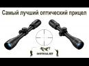 Лучший оптический прицел для пневматики
