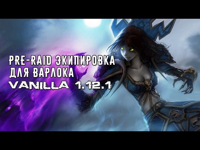 Pre-raid экипировка для Варлока Vanilla 1.12.1