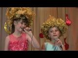 Группа Сладкоежки, студия Орфей Осень раскрасавица