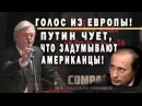 Европа говорит правду о Путине в своем докладе Война против России