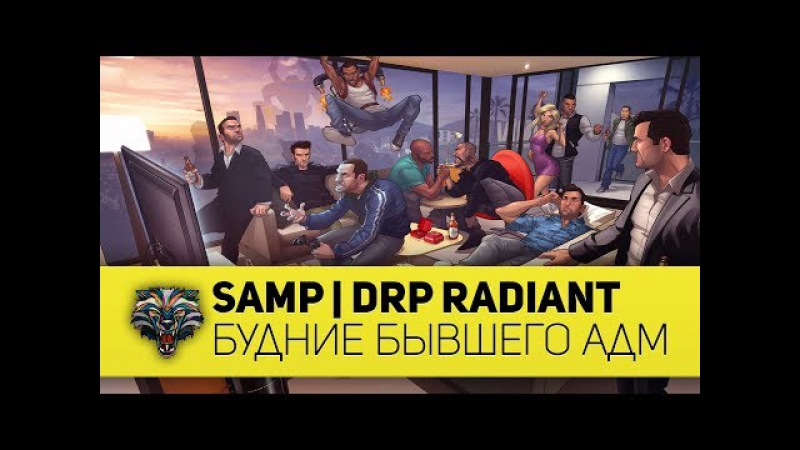 [GTA SAMP] Чем занимается бывший администратор DRP Radiant?