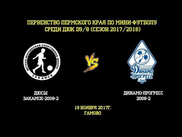 ДЮСШ Закамск 08-2 - Динамо Прогресс 2