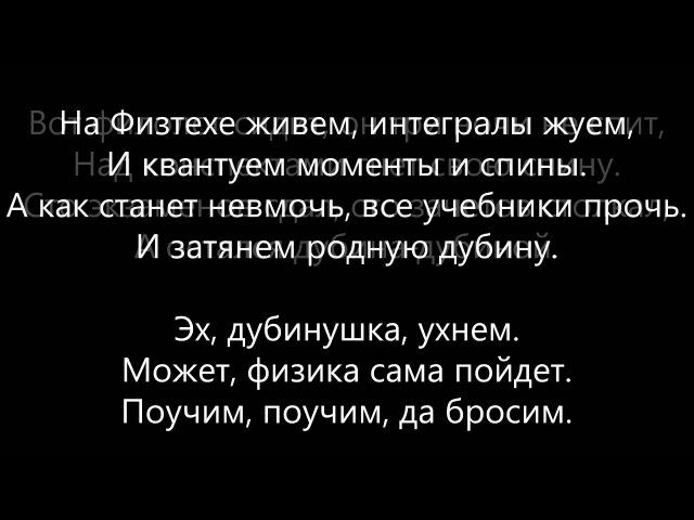 Текст песни Дубинушка гимн физиков, Физтехпесня.