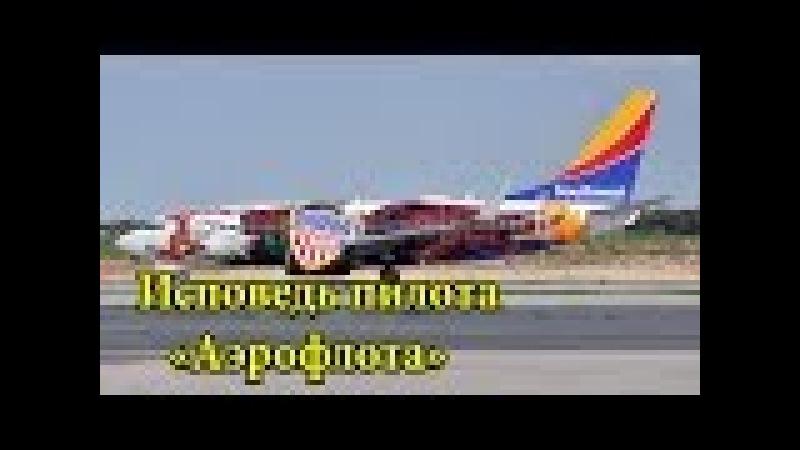 Исповедь пилота Аэрофлота ПОЧЕМУ ПИЛОТЫ БЕГУТ ИЗ РОССИИ В КИТАЙ