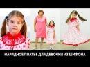 Модель детского нарядного платья из шифона с французским кружевом Красивое пла