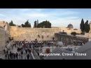 Старый Город Иерусалима, Стена Плача (Израиль, февраль 2018) игравгорода_ащ