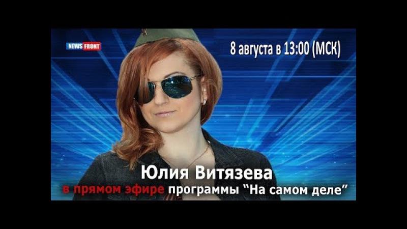 Юлия Витязева: Цепочка передачи личных данных Фейсбук-ЦРУ-СБУ- Миротворец впеча » Freewka.com - Смотреть онлайн в хорощем качестве