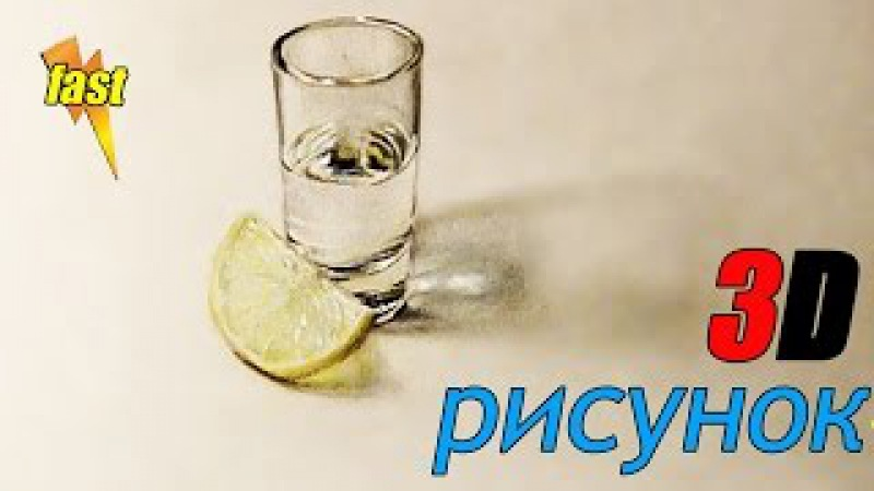 Fast Реалистичный 3D рисунок ТЕКИЛА /A Realistic Glass of Water AMAZING illusion