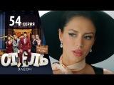 Отель Элеон - 12 серия 3 сезон 54 серия - комедия HD