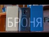 Защищаем Galaxy A8 и A8+ 2018. Обзор оригинальных чехлов Samsung