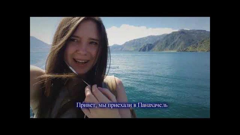 Chica ucraniana (Rusa) en Guatemala habla español paseando en Panajachel