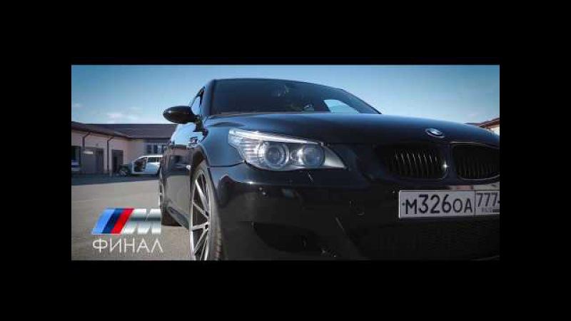 BMW M5 Финал. Покажем напоследок рекордный разгон до 100!
