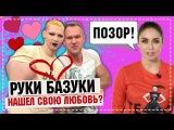 Кирилл Терешин и его Хозяин, любовь на век | Ляйсан Утяшева отшила Руки Базуки