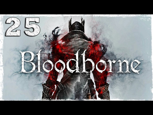 [PS4] Bloodborne. 25: БОСС: Ведьма Хемвика.