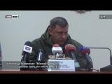 Александр Захарченко: военнослужащие должны знать,что они не забыты