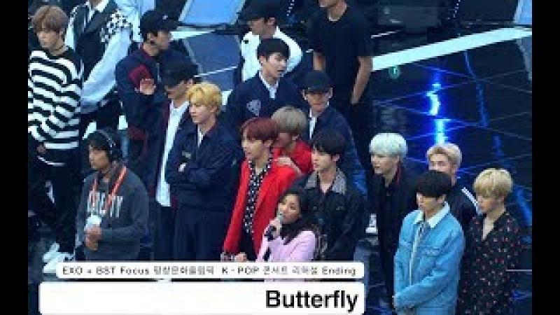 평창문화올림픽케이팝콘서트 EXO BTS[4K Rehearsal 리허설 Ending 직캠]Butterfly@171101 락뮤직