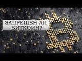 ᴴᴰ Запрещён ли биткоин (Bitcoin)? Размышление о криптовалюте | Абу Али аль-Аш`ари | www....