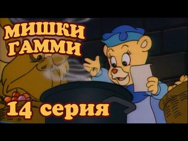 Приключения мишек Гамми - 14 серия - Секрет сока / Мишки TV