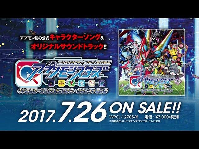 【2017年7月26日 Release】「デジモンユニバースアプリモンスターズキャラクター