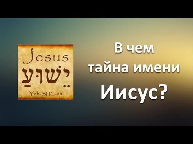 Тайна имени Иисуса Христа