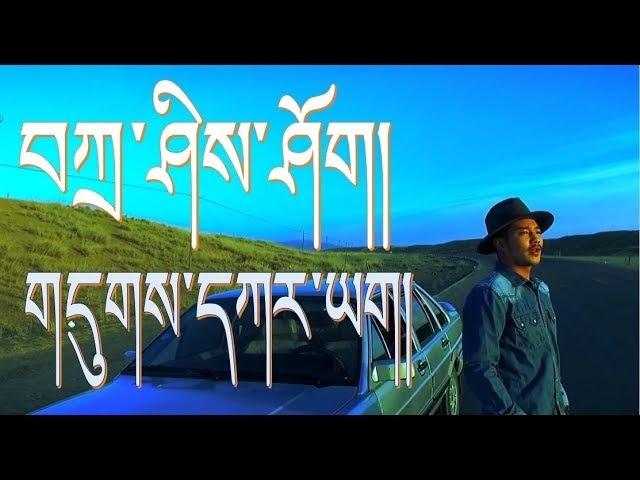 Dukar Yak - བཀྲ་ཤིས་ཤོག། | 2018