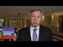 Пушков В НАТО нет единства относительно России Воскресный вечер с Соловьевым от 18 02 2018