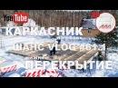 Нижнее перекрытие каркасного дома на сваях в Сосново Андрей Шанс VLOG 61 1