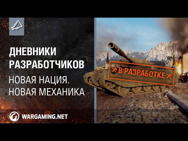 Новая механика и итальянские танки с дозарядкой барабана World of Tanks