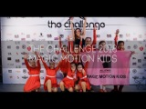 The Challenge Magic motion kids by Екатерина Максименко All Stars Dance Centre 2018
