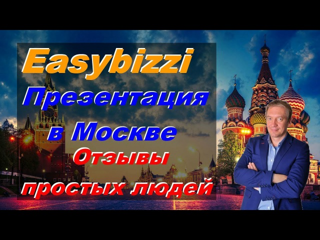 Easybizzi Презентация в МосквеБИТКОИН но не Dreamtowards Elysiumcompany Redex Tirus MLM Stepium NL