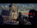 Mount and Blade Viking Conquest Часть 3