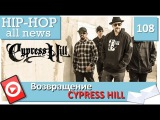 Возвращение Cypress Hill, DJ Muggs и MF Doom, Bow Wow заврался, Chief Keef в бегах