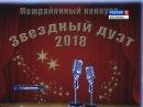В Судиславле прошёл традиционный шоу-конкурс «Звёздный дуэт»