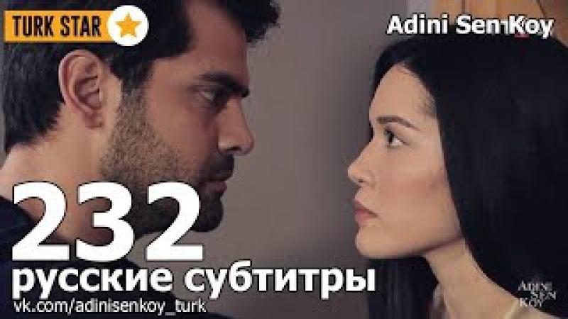 Adini Sen Koy Ты назови 232 Серия (русские субтитры)