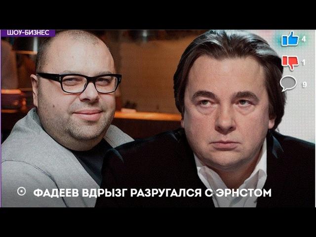 МАКСИМ ФАДЕЕВ О КОНФЛИКТЕ С ЭРНСТОМ (17.05.2017)