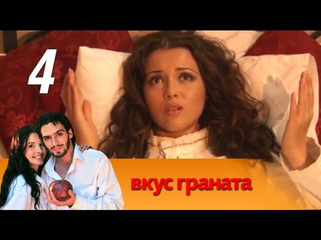 Вкус граната 4 серия Мелодрама 2011 @ Русские сериалы