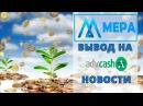 MERA Life Очередной вывод на advanced cash и НОВОСТИ проекта 23 февраля 2018