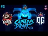 Empire vs OG RU #2 (bo3) Captains Draft 4.0 Minor 06.01.2018